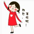 爱心妹QQ表情包正式版
