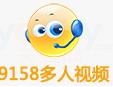 9158虚拟视频5.2 官方正式版
