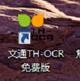 文通TH-OCR免费版v11.1.0.3