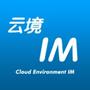 云境IM安卓版v1.0.1