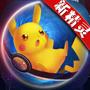口袋妖怪日月安卓版v1.2.5