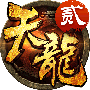天龙3D安卓版v1.508.0.5