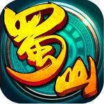 全民蜀山iPhone版V1.2.00.00.151131