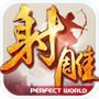 射雕英雄传手游iPhone版v1.0.1