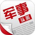 铁血军事头条iPhone版v1.2.10