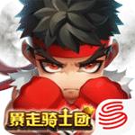 暴走骑士团iPhone版V1.1.5
