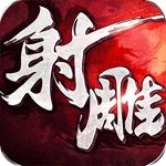 射雕英雄传官方iPhone版V1.0.1