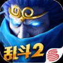 乱斗西游2iPhone版V1.0.1511790.158334