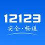 交管12123iPhone版v1.4.1