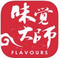 味觉大师iPhone版V3.0.10