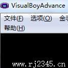 visualboy advance(GBA模拟器)绿色版