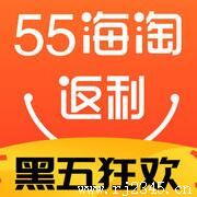 55海淘iOS版