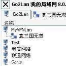go2lan虚拟局域网创建软件