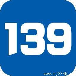 139邮箱客户端 v4.0.0官方版