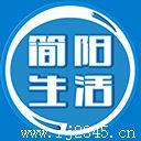 简阳生活下载介绍 简阳生活app下载中心