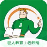 i巨人老师下载介绍|i巨人老师app下载中心